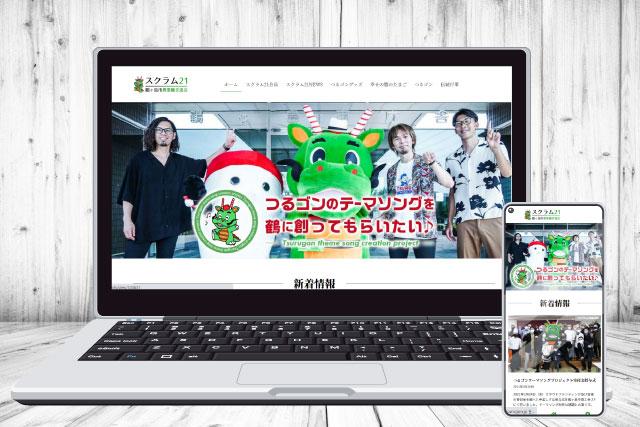 鶴ヶ島市異業種交流会 スクラム21様